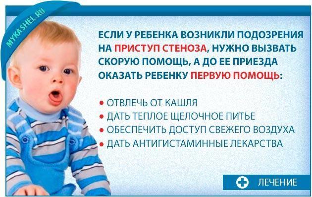 Как снять приступ сухого кашля у ребенка в домашних условиях