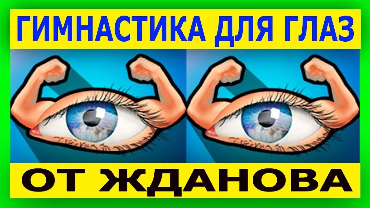 Профессор жданов: восстановление зрения. методика, полный комплекс упражнений для восстановления зрения