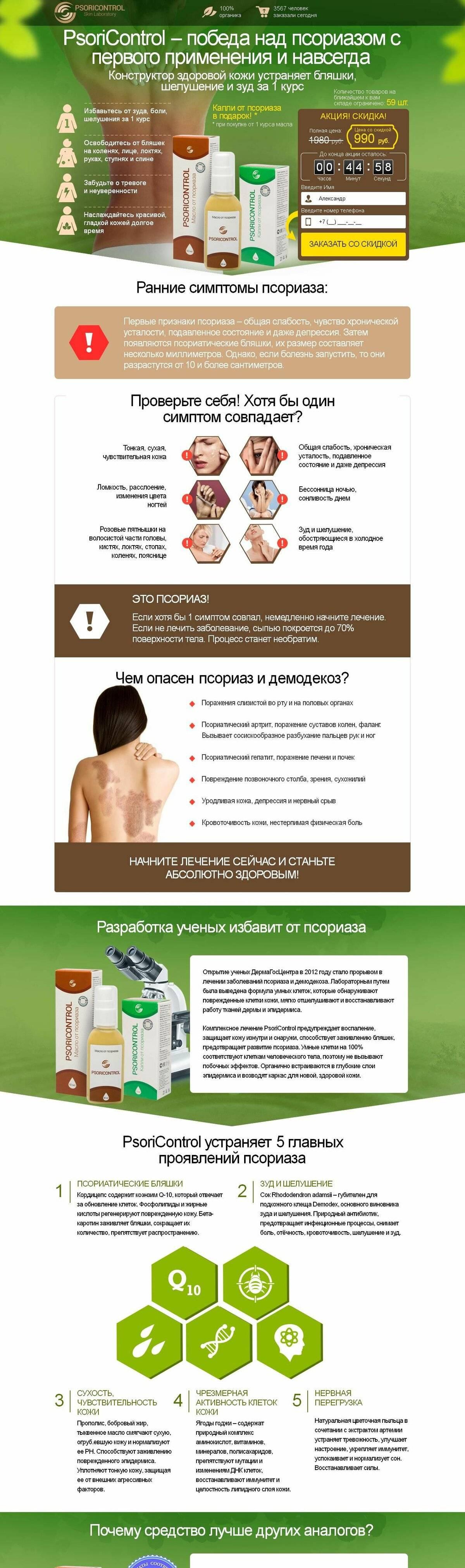 Лечение псориаза в домашних условиях – эффективные средства