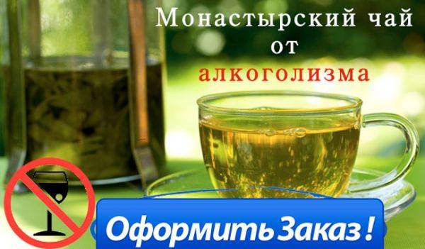 Монастырский чай от алкоголизма — состав и действие на организм