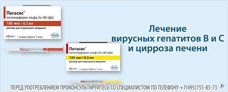 лекарства от цирроза печени