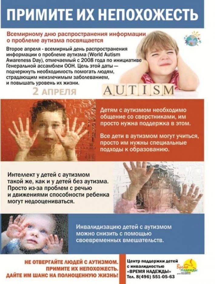 Как не пропустить аутизм у ребенка?