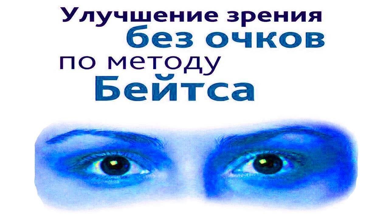 Метод шичко — бейтса по восстановлению зрения