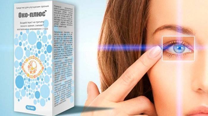 Капли око плюс: инструкция по применению