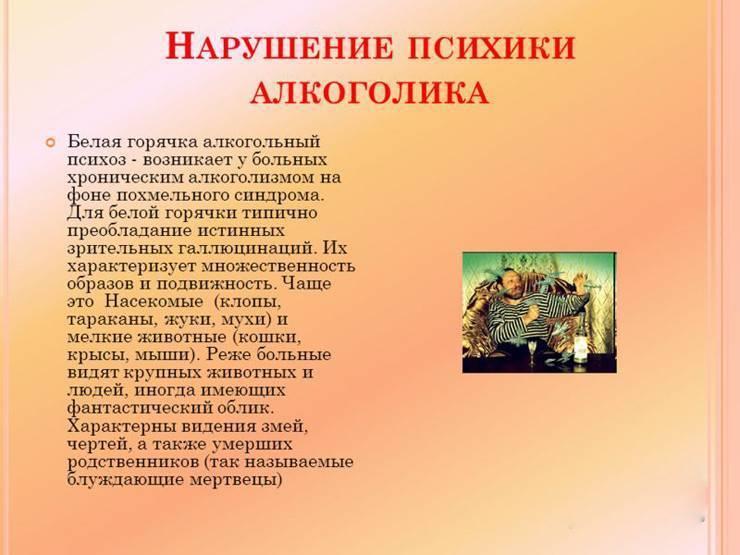 Металкогольные психозы — википедия с видео // wiki 2