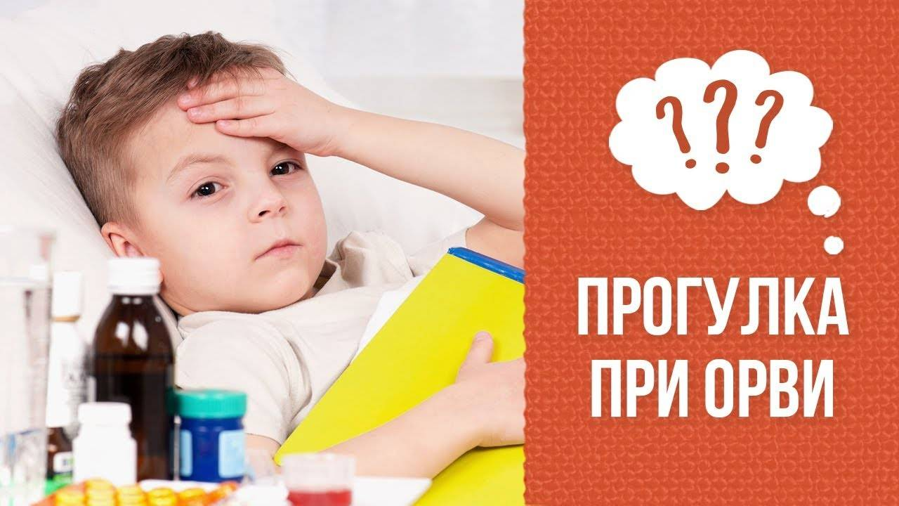 Сопли и прогулка. - можно ли гулять с соплями ребенку комаровский - запись пользователя светлана (svetlanushechka) в сообществе живем по-комаровскому в категории гуляние - babyblog.ru
