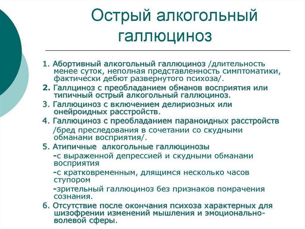 Реактивный психоз - причины, симптомы, лечение