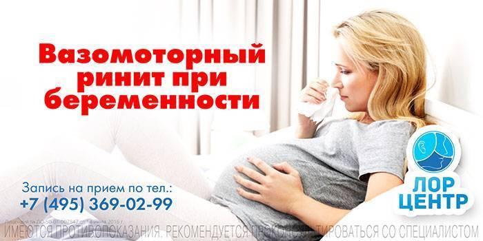 Вазомоторный ринит при беременности: причины и особенности терапии