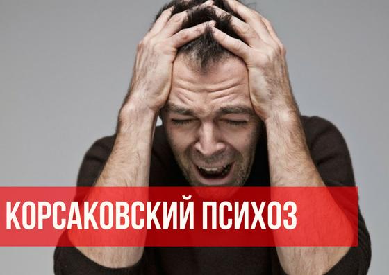 Алкогольный корсаковский психоз, лечение. причины, симптомы и методы лечения корсаковского психоза