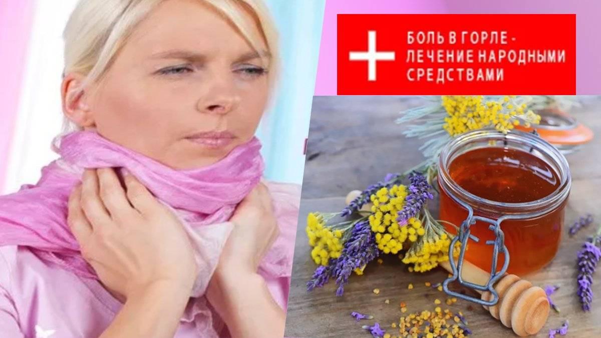 Лечение горла народными средствами в домашних условиях — самые эффективные рецепты и особенности их применения (100 фото и видео)
