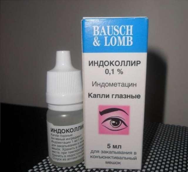 Глазные капли индометацин