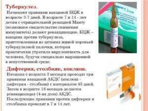 Прививка от дифтерии - виды вакцин, порядок выполнения, реакции и побочные эффекты