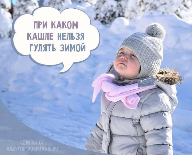 Можно ли гулять с ребенком при температуре 37.5