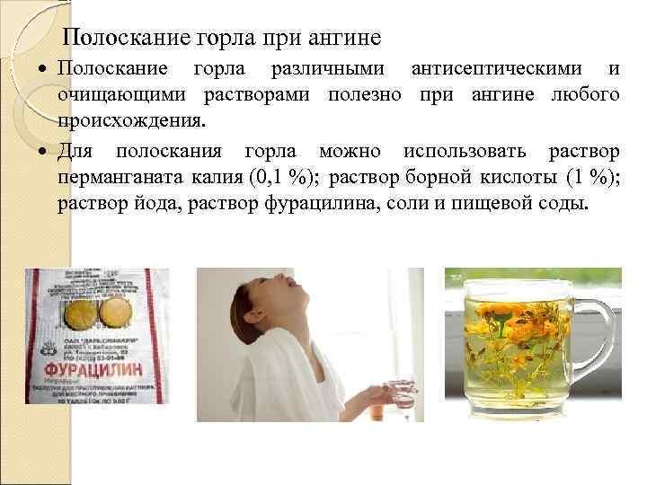 Полоскание горла содой при ангине для лечения