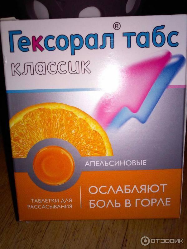 пастилки для рассасывания от боли в горле