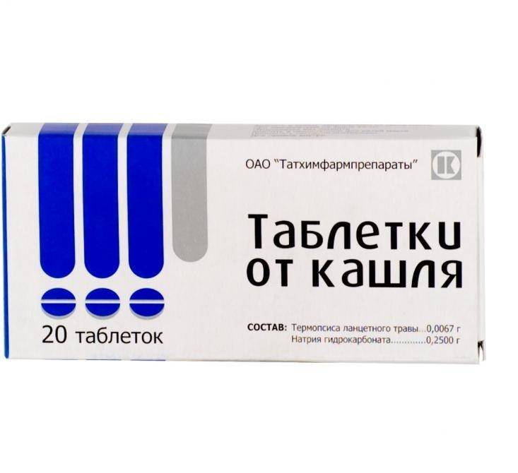 Таблетки от кашля сухого и влажного (описание, классификация)