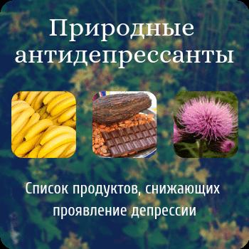 Натуральные антидепрессанты - лечебные травы и продукты