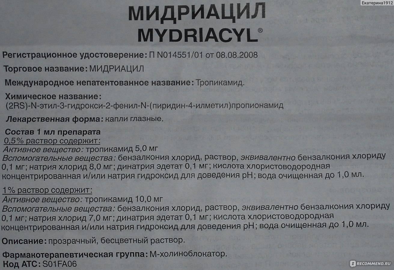 мидриацил по рецепту или нет