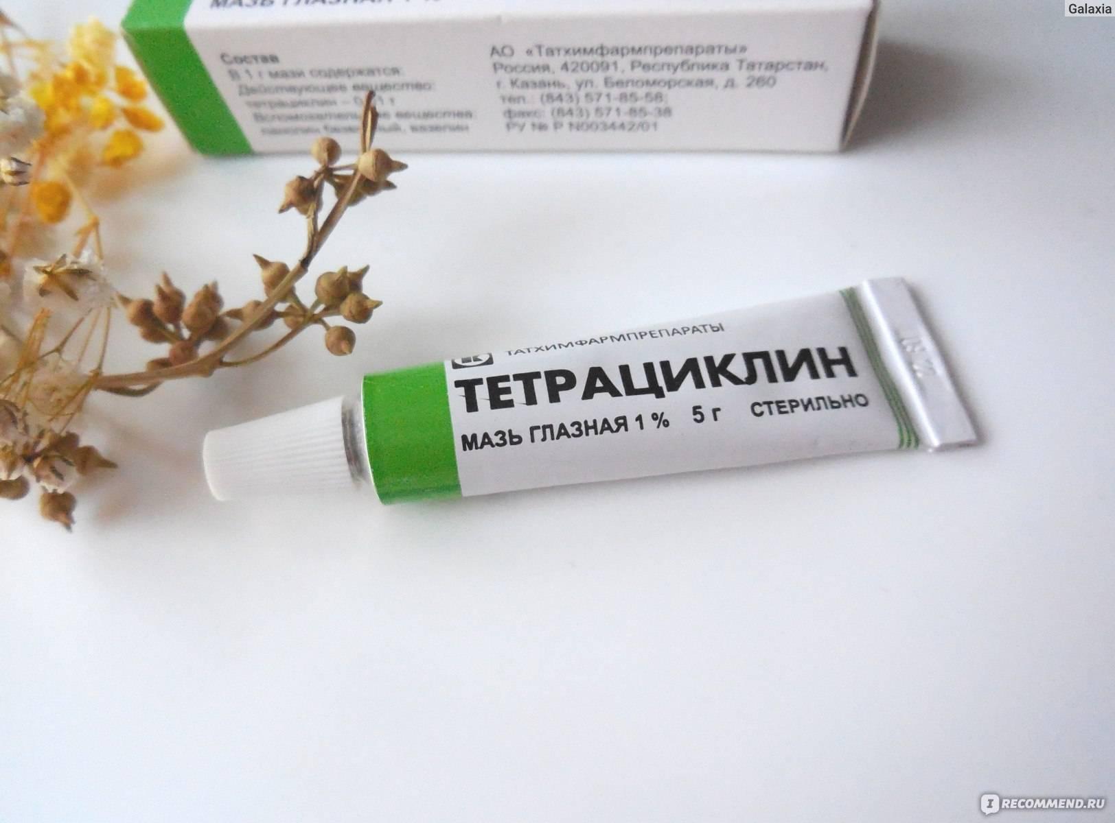 Глазная тетрациклиновая мазь для детей