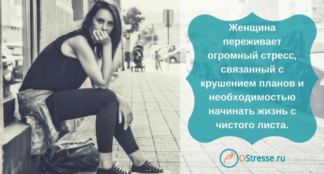 Депрессия после разрыва отношений: как выйти из депрессии после расставания с любимым человеком? антидепрессанты после расставания с мужем или девушкой