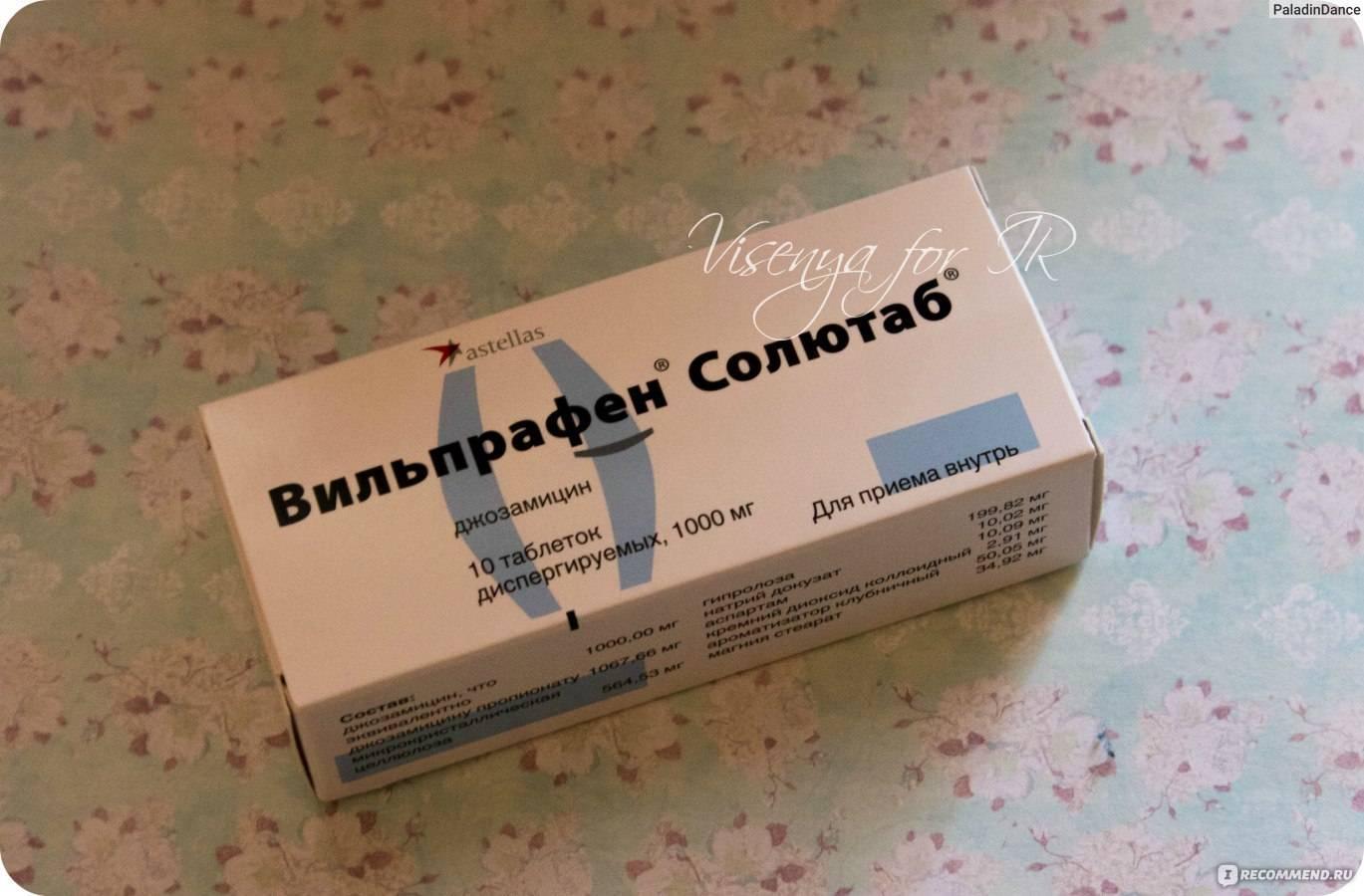 антибиотик для лечения уреаплазмы