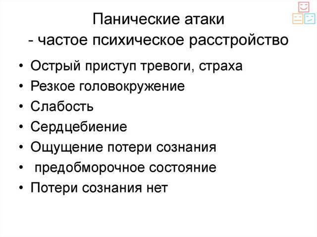Панические атаки при беременности - запись пользователя maryna sivak (skibamar12) в сообществе здоровье будущей мамы и малыша в категории эмоции, странности, тревоги - babyblog.ru