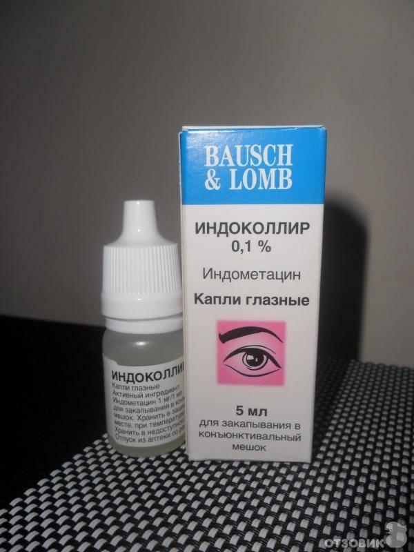 Индоколлир глазные капли — инструкция, цена, отзывы и аналоги