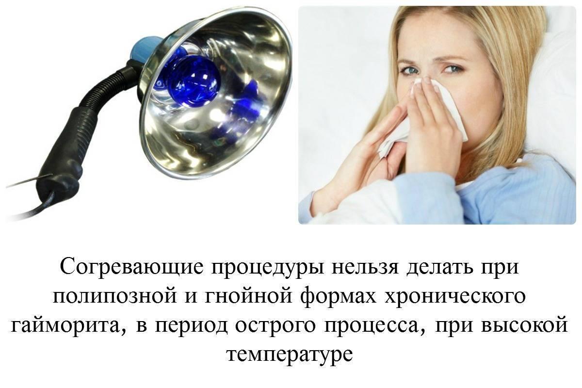 Можно ли греть нос при гайморите в домашних условиях