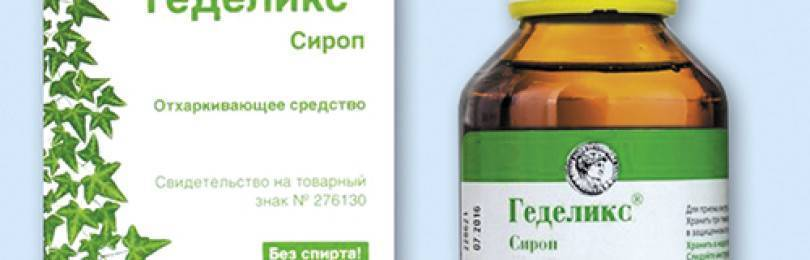 Эффективные отхаркивающие средства для выведения мокроты