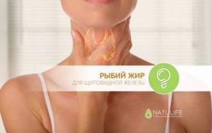 щитовидная железа лечение бад