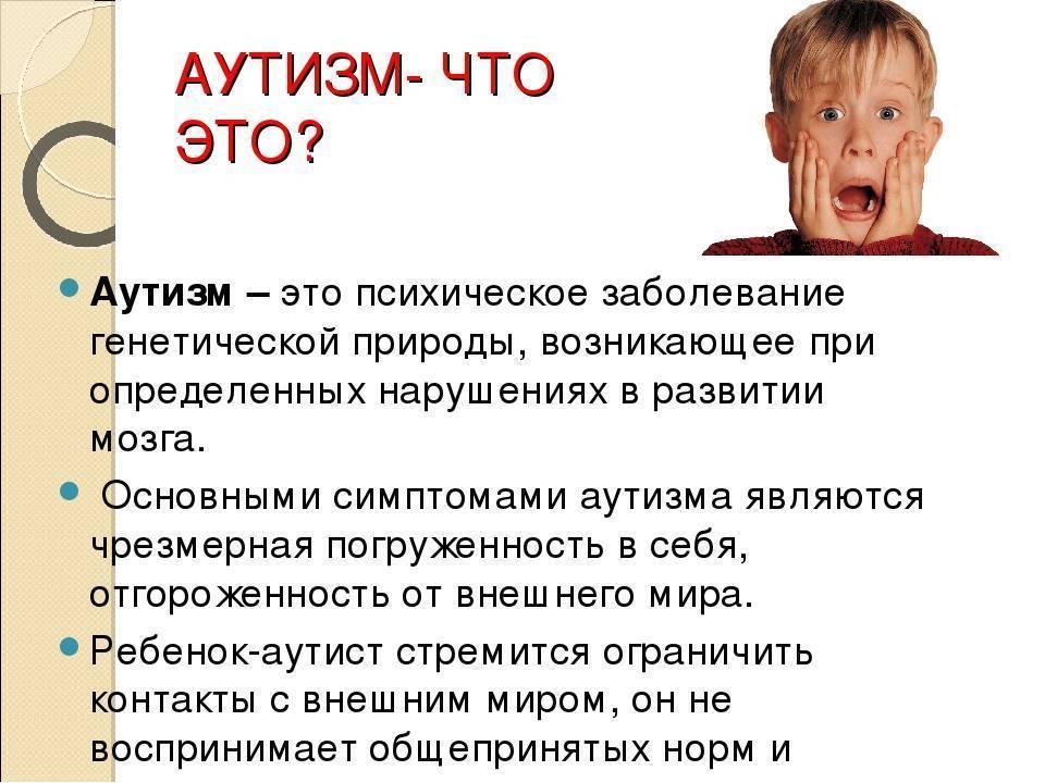 почему возникает аутизм у детей