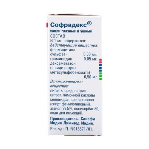 Софрадекс: инструкция по применению для взрослых и детей, дозировка и аналоги
