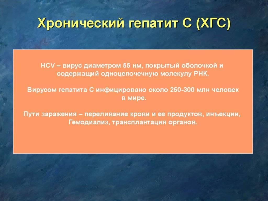хронический гепатит с лечение