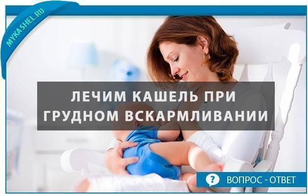 Чем лечить кашель при грудном вскармливании: что пить маме - лекарство, сироп