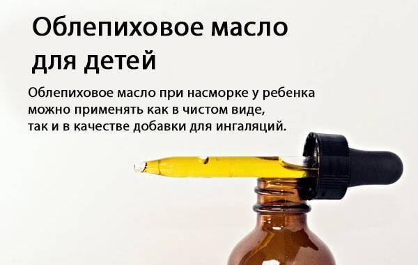 Облепиховое масло лечебные свойства при насморке детям