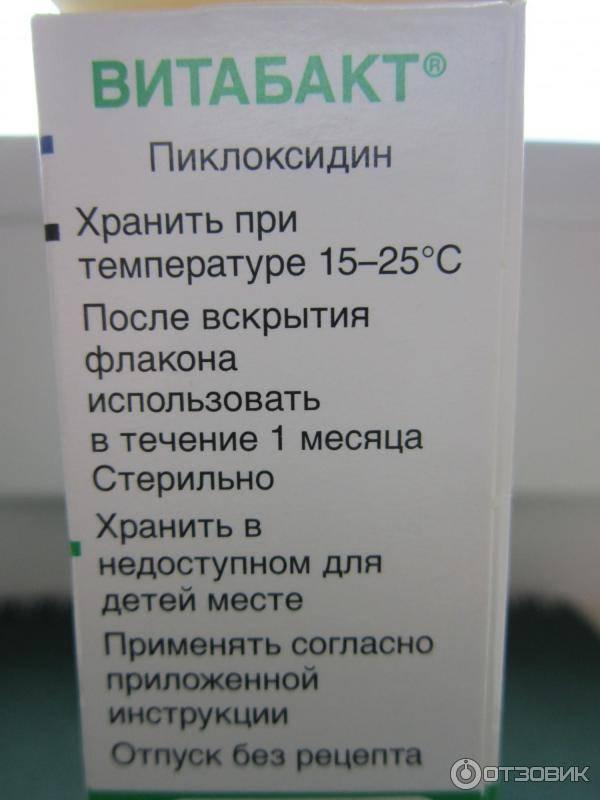"""Глазные капли """"витабакт"""" для детей"""