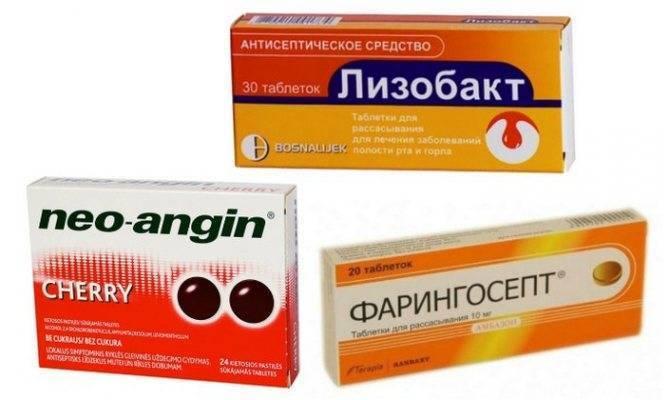 пастилки от боли в горле для беременных