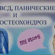 Панические атаки при шейном остеохондрозе: симптомы, лечение, препараты