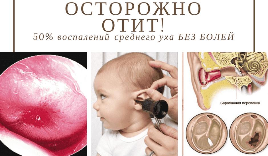 Высокая температура и болит ухо у ребенка что делать