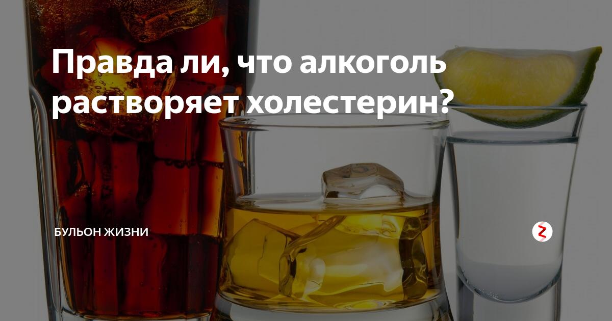 Как алкоголь влияет на холестерин в крови