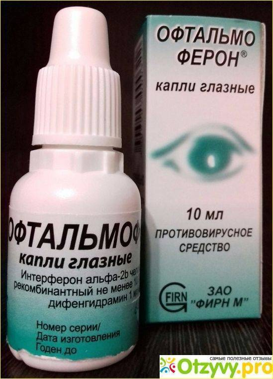 офтальмоферон глазные капли инструкция