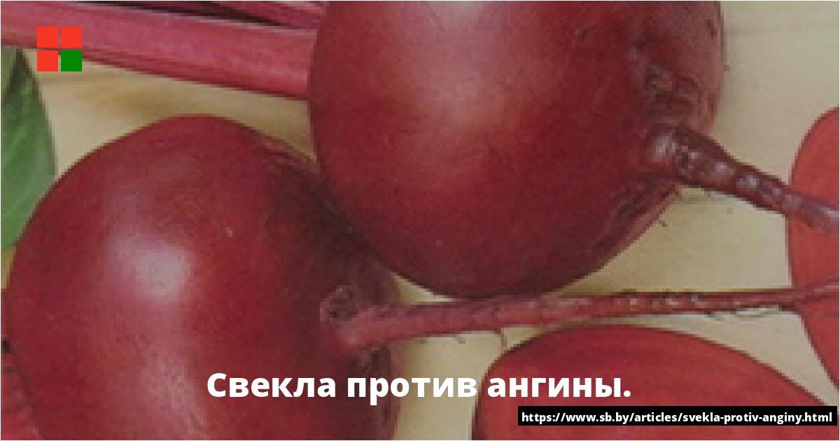 Как лечить ангину свеклой