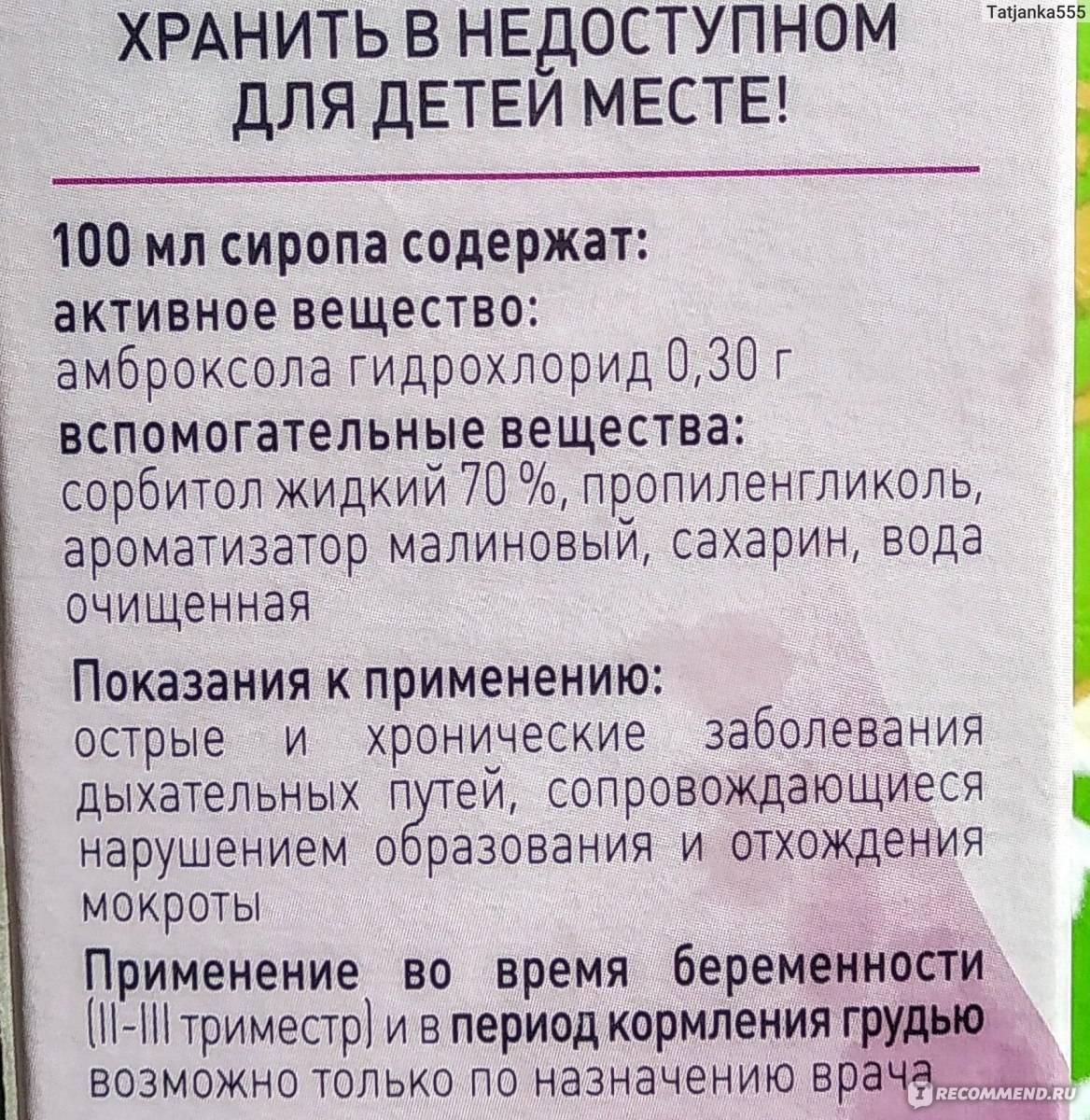 Сироп от кашля при беременности:  прием лекарственных препаратов при беременности