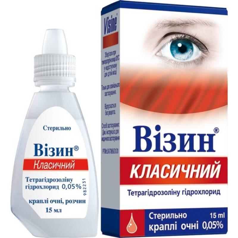 визин инструкция по применению глазные капли