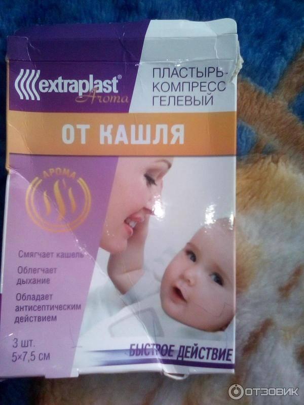 Как приклеить перцовый пластырь при кашле детям