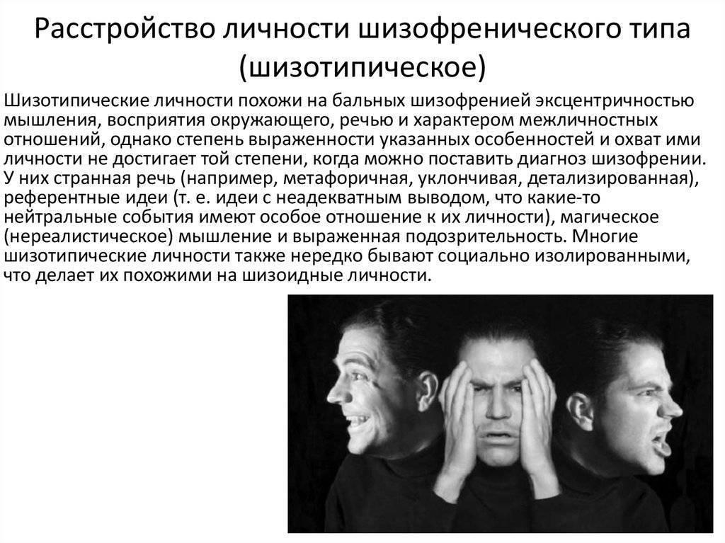 шизотипическое расстройство симптомы