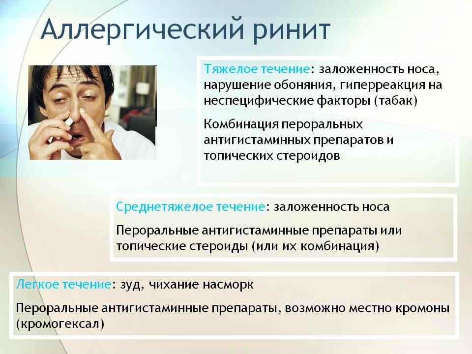 Симптомы и лечение круглогодичного аллергического ринита