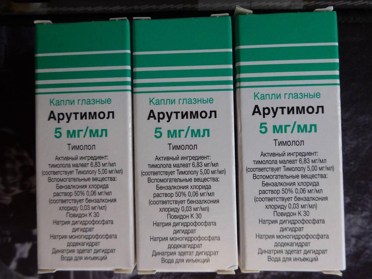 Арутимол: инструкция по применению глазных капель, от чего помогают