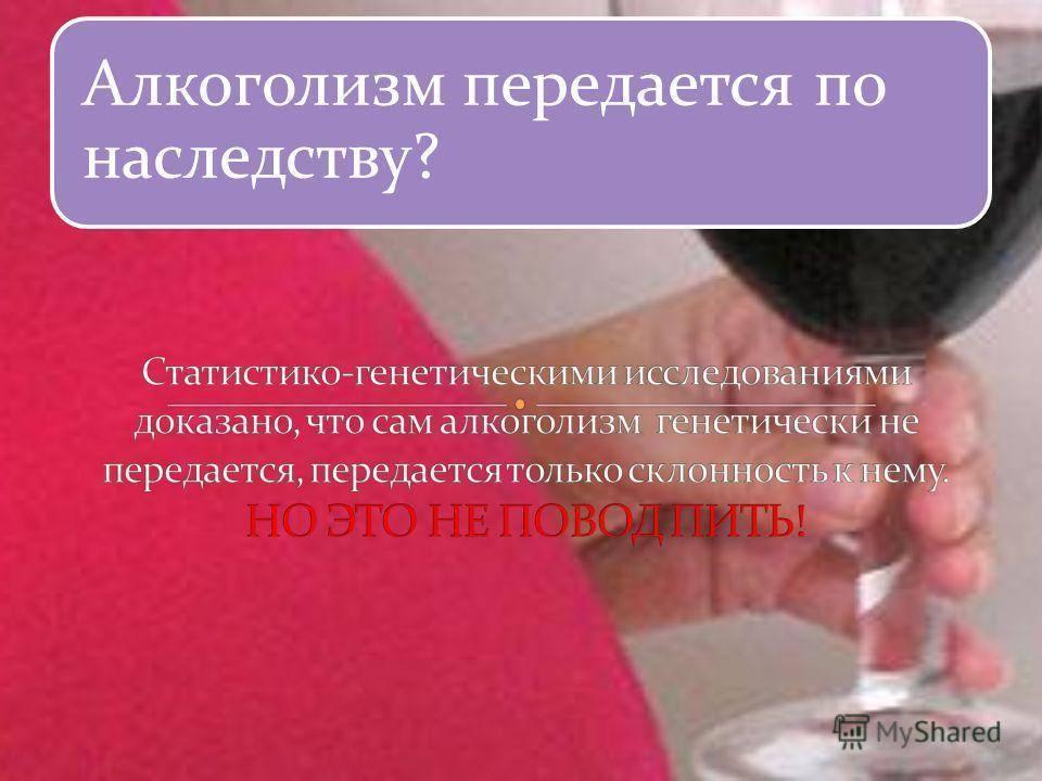 алкоголизм передается по наследству или нет
