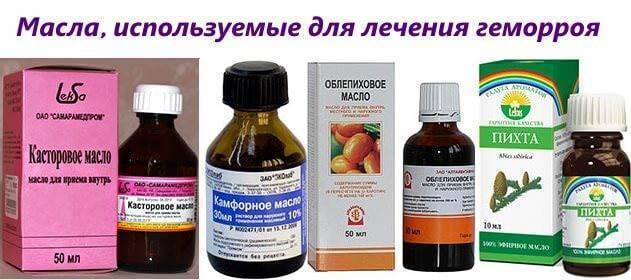 лечение геморроя за 1 день